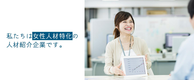 株式会社O.N.E「女性人材特化の人材紹介企業」